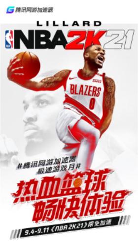 """《【煜星网上平台】腾讯网游加速器""""极速游戏月""""火爆上线 《NBA 2K21》限免加速现已开启》"""