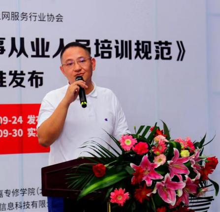 中国互联网上网服务行业协会秘书长郭阳致辞