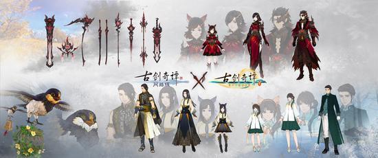 《古剑奇谭网络版》将复刻《古剑奇谭》百里屠苏、风晴雪和襄铃的角色服装