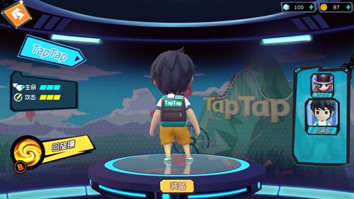 TapTap专属皮肤2