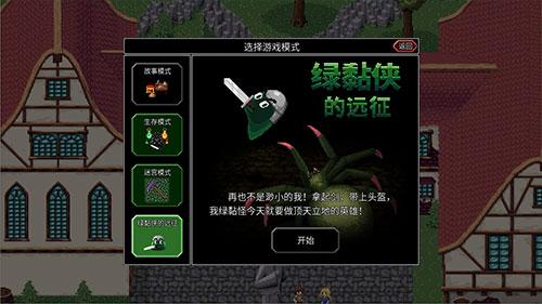 《魔法洞穴2》中文版提供四种新模式