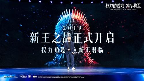 UP2019腾讯新文创生态大会:新王之战