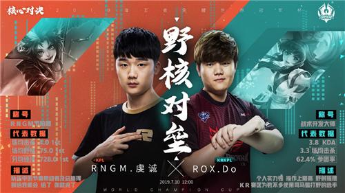 2019世界冠军杯小组赛揭幕战RNG.M对阵ROX