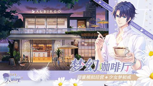 梦幻咖啡厅