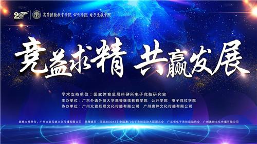 """""""竞益求精,共赢发展""""电子竞技论坛在广东外语外贸大学顺利召开"""