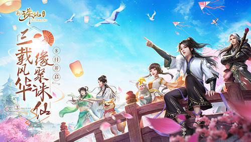 新《诛仙手游》三周年庆典