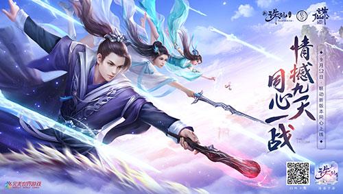 新《诛仙手游》联动新版本12日开启