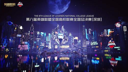 《【煜星注册平台】第八届英雄联盟全国高校联赛圆满落幕》