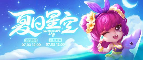 《桃花源记2》夏日星空