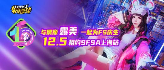 《街头篮球》SFSA上海站全民派对 露美请你吃蛋糕