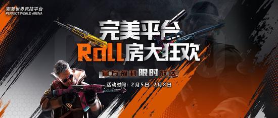 【天龙扑克】CSGO巅峰赏金赛#2今日打响 完美平台Roll房送皮肤!