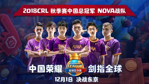 皇室战争职业联赛 NOVA代表中国参加CRL全球总决赛
