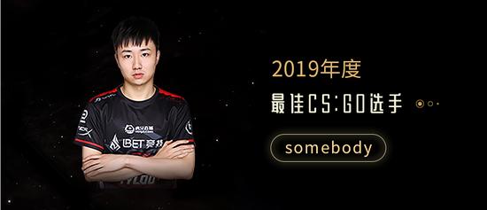 CS:GO年度最佳选手:somebody