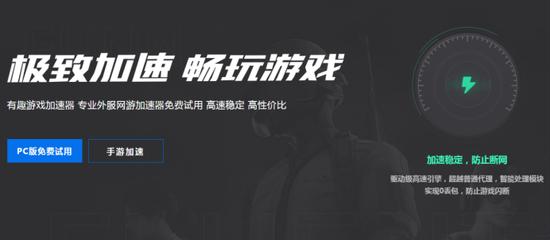 《【煜星平台网站】网游加速器推荐,价格屠夫来袭,有趣端午全场会员6折!》
