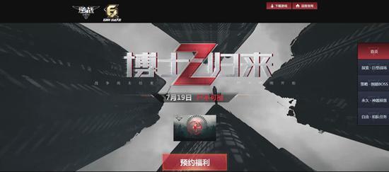 《逆战》6周年版本专题上线
