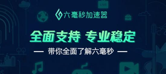 《【煜星公司】DNF手游公测-海外回国加速器推荐》
