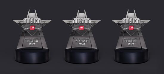LPL全明星周末MVP奖杯