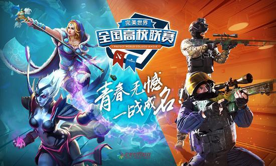 高校联赛DOTA2本周末降临上海、成都、哈尔滨