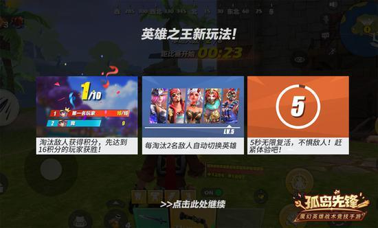 新玩法上线-随机英雄极致竞技