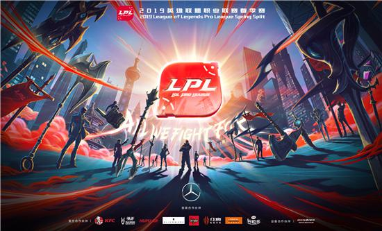 2019LPL