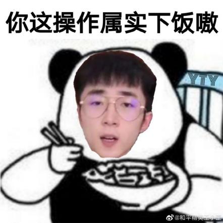 《【煜星平台网站】97连蛋糕,1400KD,王小歪究竟靠别人还是真实力?》