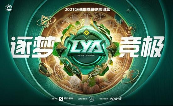 【博狗扑克】LOL公布新职业青训营线上选拔赛要求:年满18周岁、段位最低钻一