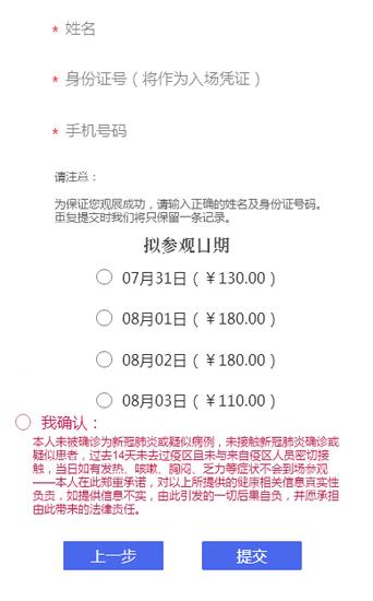 2020年第十八届ChinaJoy预约购票通道开启!仅限一周!大家冲鸭! 展会活动-第5张