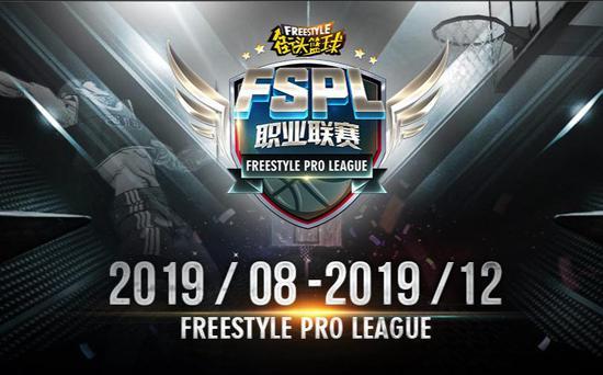 看直播抽稀有《街头篮球》FSPL职业联赛明日开战
