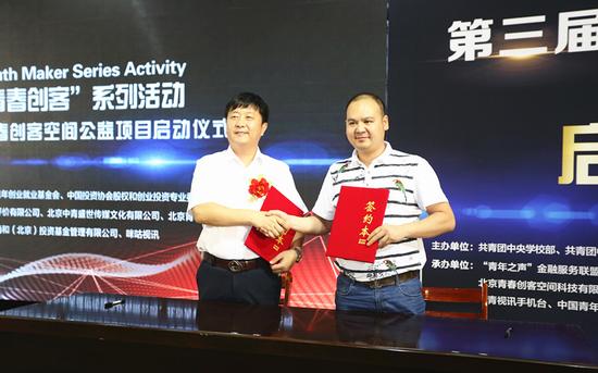 新疆五江温泉城与新疆青春创客空间签订战略合作协议