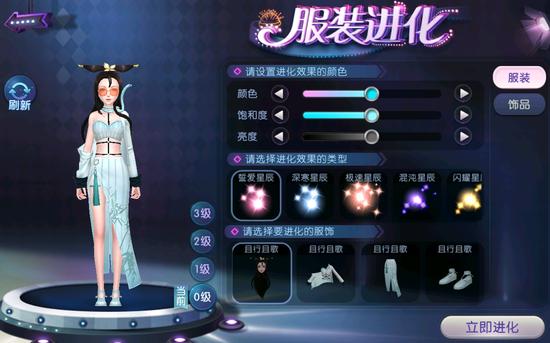 《劲舞团》手游新服饰【且行且歌】(女)