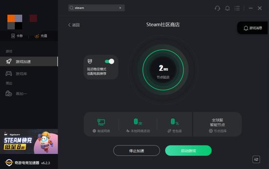 《【煜星注册平台】Steam喜加一:《辐射76》 奇游加速器支持一键领取》