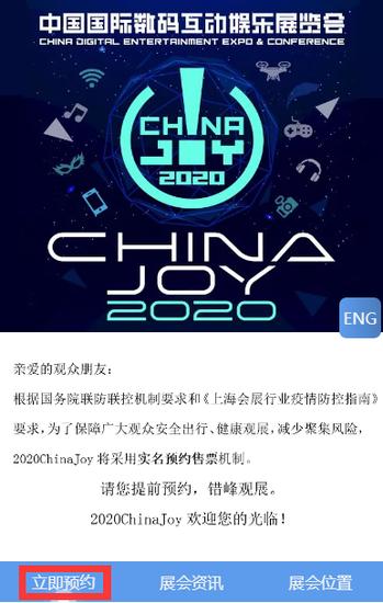 2020年第十八届ChinaJoy预约购票通道开启!仅限一周!大家冲鸭! 展会活动-第4张