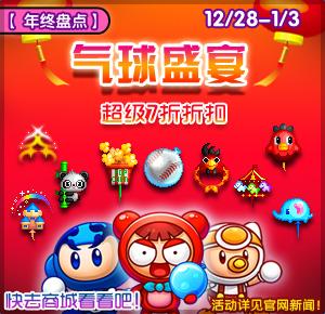 新年气球盛宴
