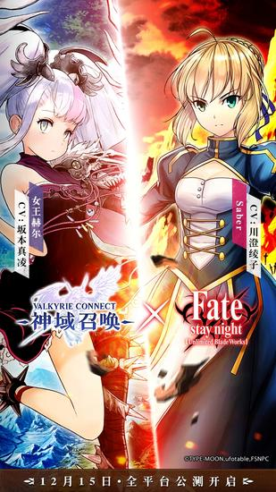 接力Fate联动《神域召唤》最强应援X计划登场!