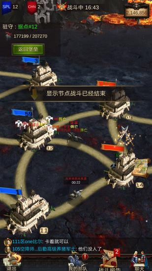 《戰火與秩序》游戲截圖 (1)