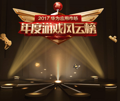 2017华为应用市场年度游戏风云榜揭晓