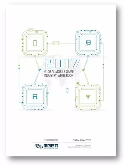 《2017全球移动游戏产业白皮书》英文电子版正式