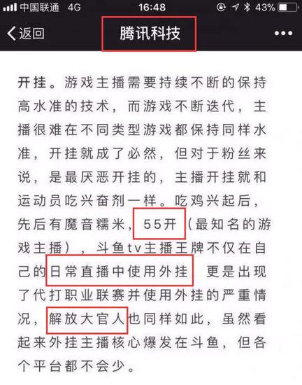 腾讯官方账号已经指出其开挂事实
