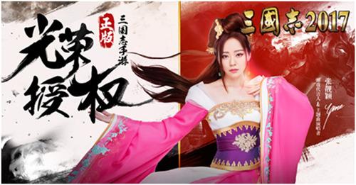 张靓颖献唱《三国志2017》主题曲,与玩家共建霸业