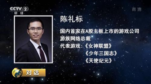 游族网络总裁陈礼标做客《对话》