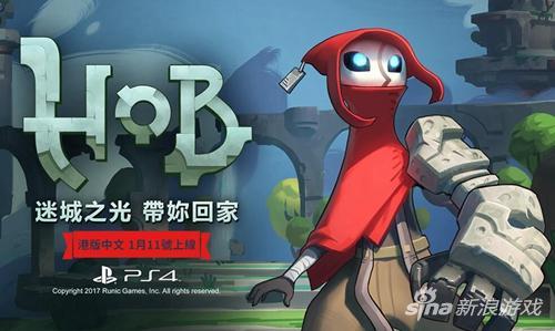 《迷城之光|HOB》今日登陆港服PSN 参与活动送PS4