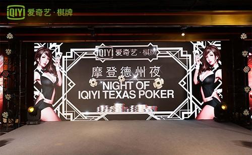 综游互动大玩家:爱奇艺《梦想奇牌》综艺发布盛典