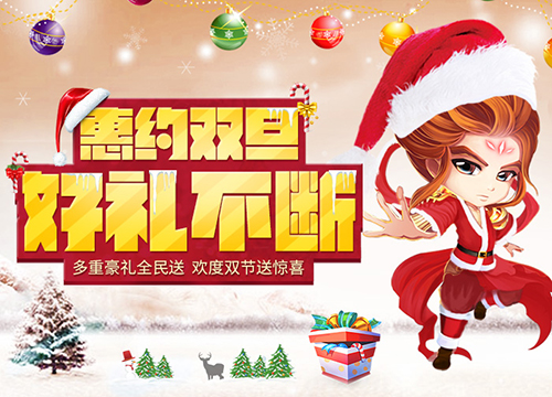 圣诞余热依旧狂欢《蜀门》年度限定款火爆发