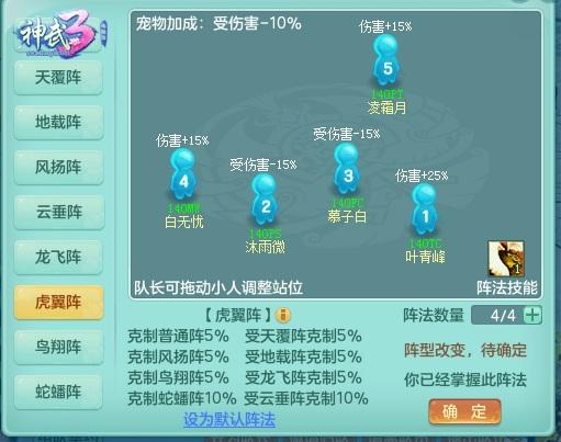 战斗体验升级《神武3》阵法特技调整
