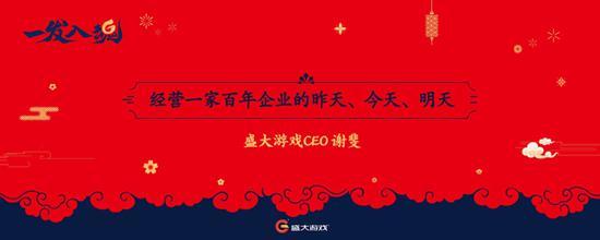 盛大游戏CEO谢斐年会演讲内容