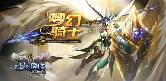 新版本开启 37《大天使之剑》梦幻骑士优势大解析