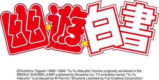 恺英网络与Mobcast宣布共同推出TV动漫《幽游白书》手游