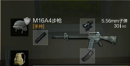 《绝地求生 全军出击》手游M16A4配件槽及配件展示