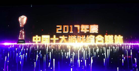 新浪游戏荣获中国十大游戏综合媒体奖
