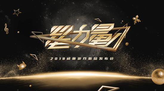 咸鱼游戏2018新品发布会